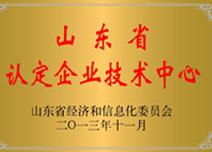 山東省認定企業技術中心